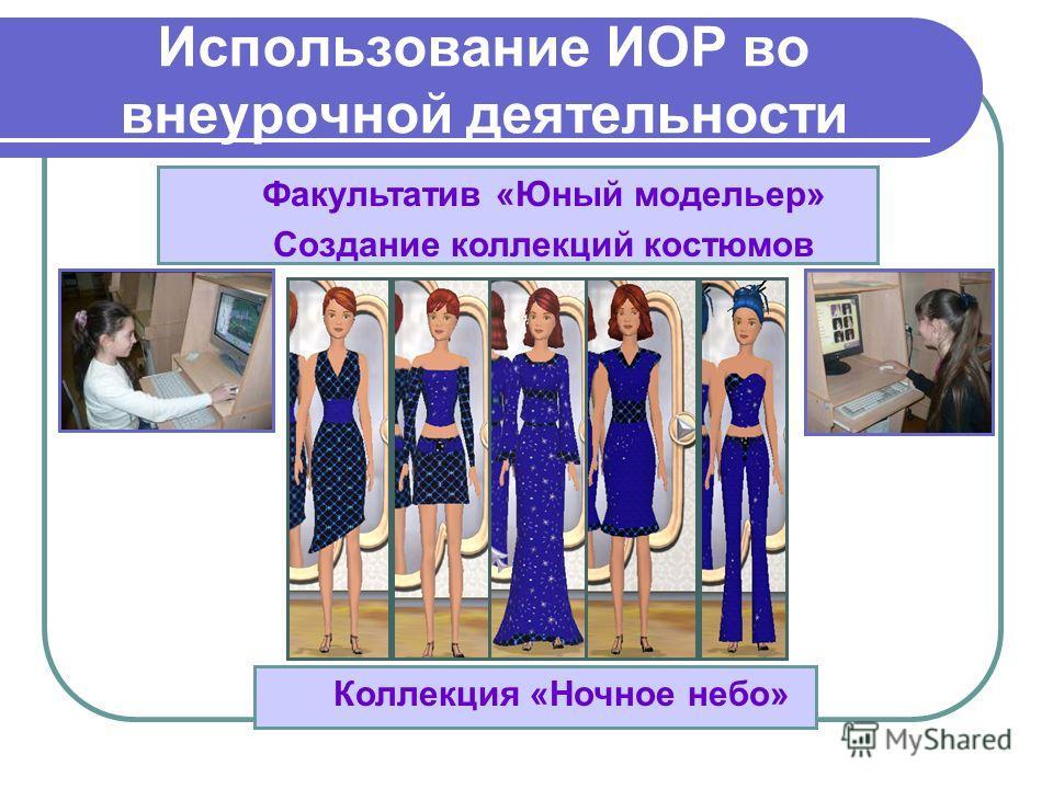 Использование ИОР во внеурочной деятельности Факультатив «Юный модельер» Создание коллекций костюмов Коллекция «Ночное небо»