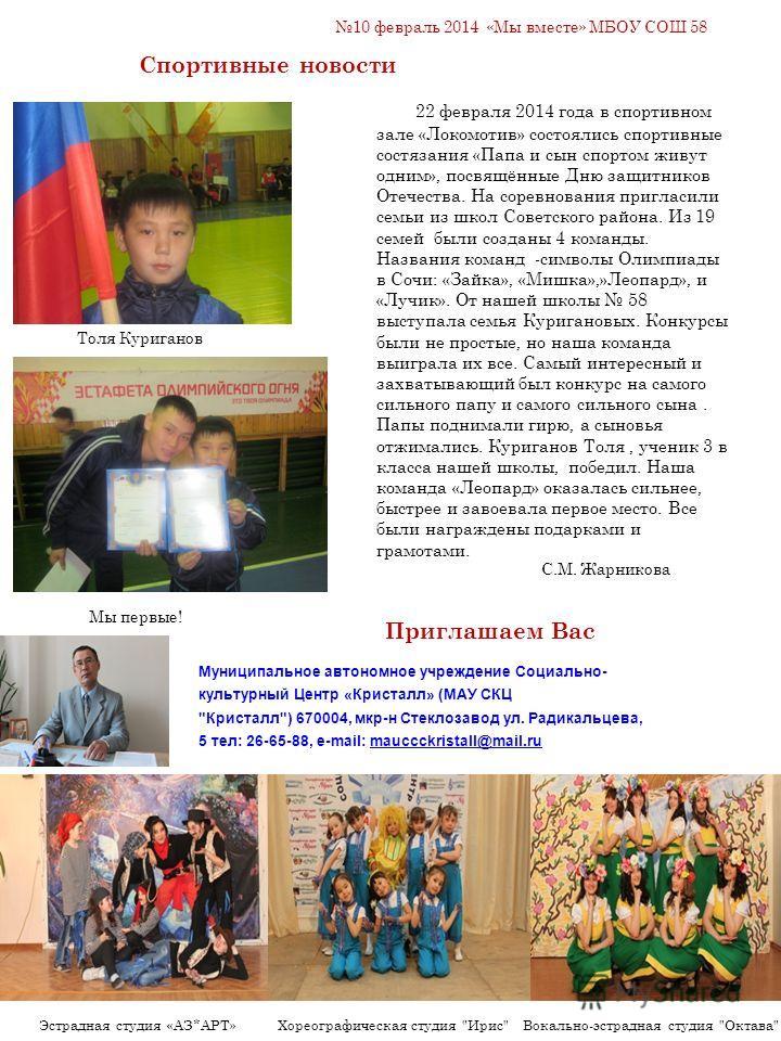 22 февраля 2014 года в спортивном зале «Локомотив» состоялись спортивные состязания «Папа и сын спортом живут одним», посвящённые Дню защитников Отечества. На соревнования пригласили семьи из школ Советского района. Из 19 семей были созданы 4 команды