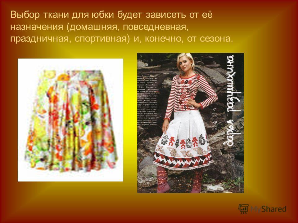 Выбор ткани для юбки будет зависеть от её назначения (домашняя, повседневная, праздничная, спортивная) и, конечно, от сезона.