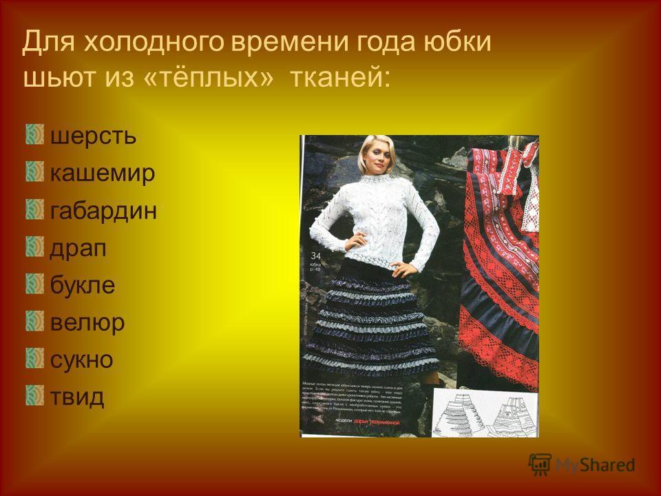 Для холодного времени года юбки шьют из «тёплых» тканей: шерсть кашемир габардин драп букле велюр сукно твид