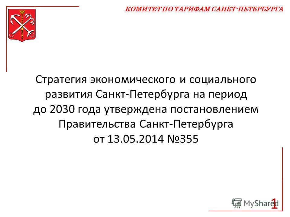 Стратегия экономического и социального развития Санкт-Петербурга на период до 2030 года утверждена постановлением Правительства Санкт-Петербурга от 13.05.2014 355 1