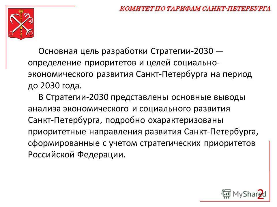 Основная цель разработки Стратегии-2030 определение приоритетов и целей социально- экономического развития Санкт-Петербурга на период до 2030 года. В Стратегии-2030 представлены основные выводы анализа экономического и социального развития Санкт-Пете