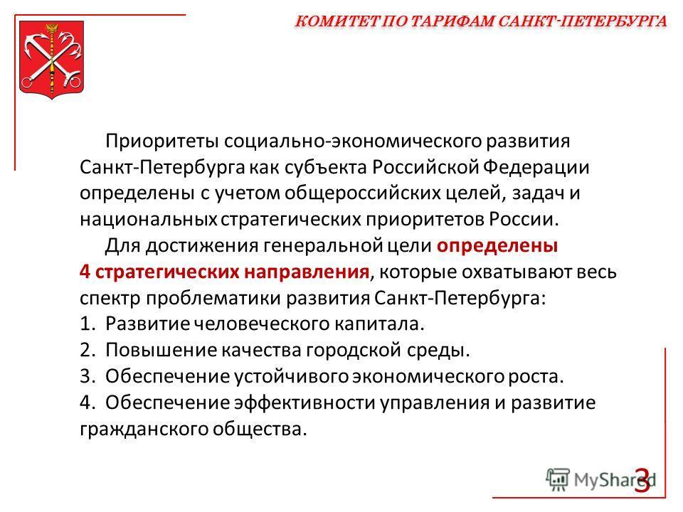 Приоритеты социально-экономического развития Санкт-Петербурга как субъекта Российской Федерации определены с учетом общероссийских целей, задач и национальных стратегических приоритетов России. Для достижения генеральной цели определены 4 стратегичес