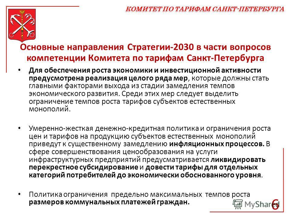 Основные направления Стратегии-2030 в части вопросов компетенции Комитета по тарифам Санкт-Петербурга Для обеспечения роста экономики и инвестиционной активности предусмотрена реализация целого ряда мер, которые должны стать главными факторами выхода