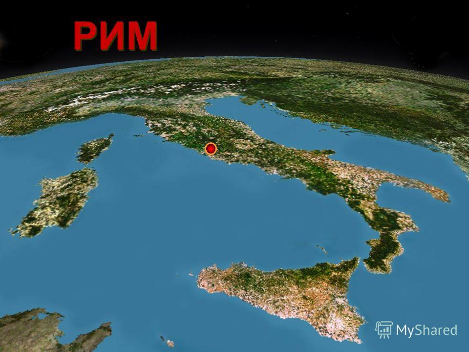 Город в западной Италии. Город в западной Италии. РИМ
