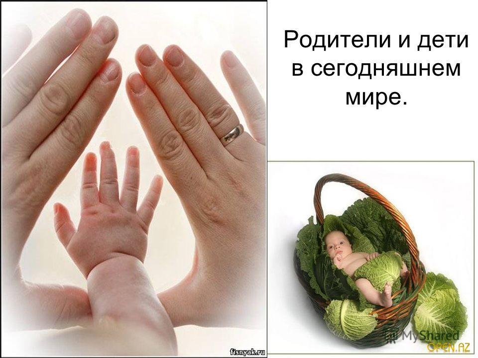 Родители и дети в сегодняшнем мире. с