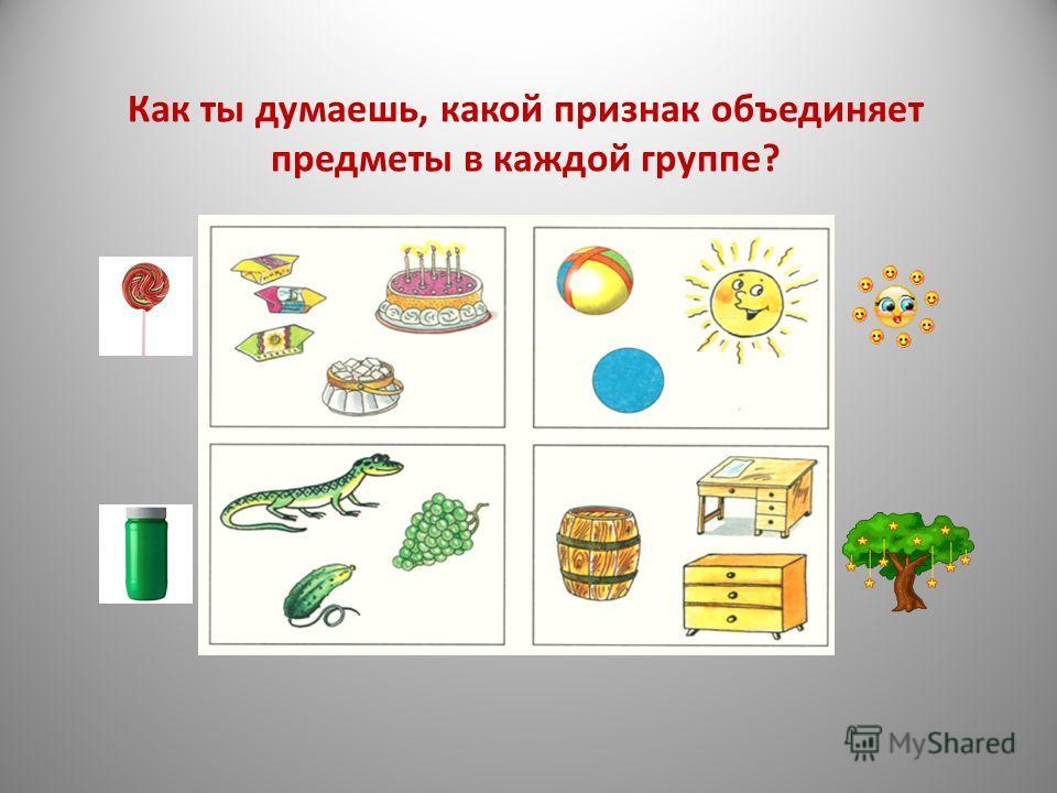 Как ты думаешь, какой признак объединяет предметы в каждой группе?