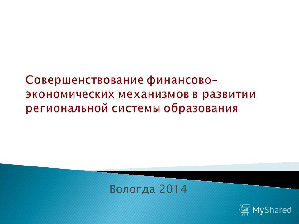Вологда 2014