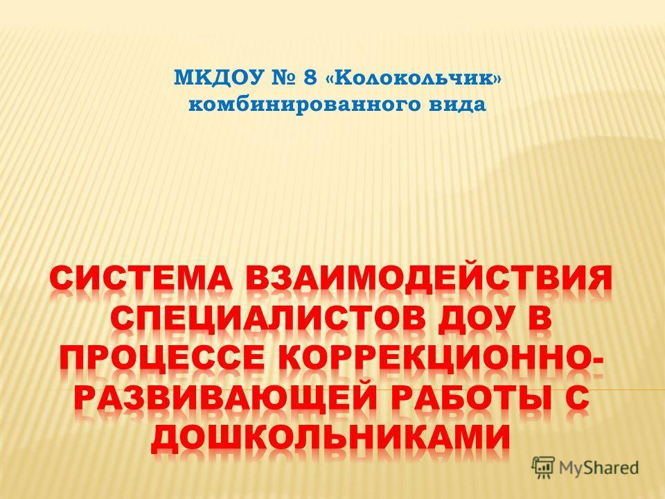 МКДОУ 8 «Колокольчик» комбинированного вида
