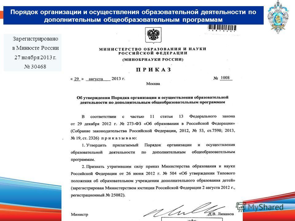 Порядок организации и осуществления образовательной деятельности по дополнительным общеобразовательным программам Зарегистрировано в Минюсте России 27 ноября 2013 г. 30468