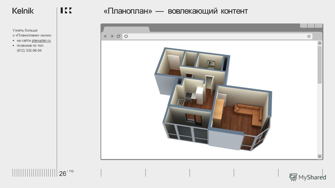 «Планоплан» вовлекающий контент Узнать больше о «Планоплане» можно: на сайте planoplan.ru,planoplan.ru позвонив по тел. (812) 335-98-94 26 / 110