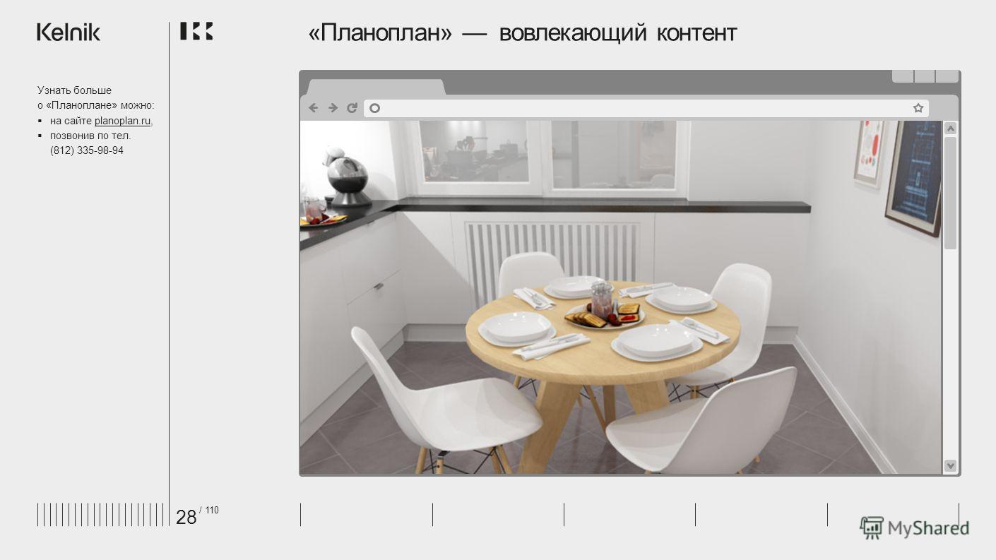 «Планоплан» вовлекающий контент Узнать больше о «Планоплане» можно: на сайте planoplan.ru,planoplan.ru позвонив по тел. (812) 335-98-94 28 / 110