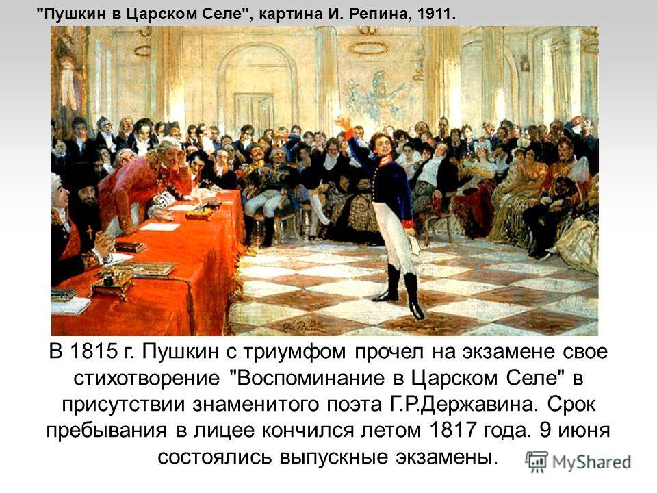 В 1815 г. Пушкин с триумфом прочел на экзамене свое стихотворение