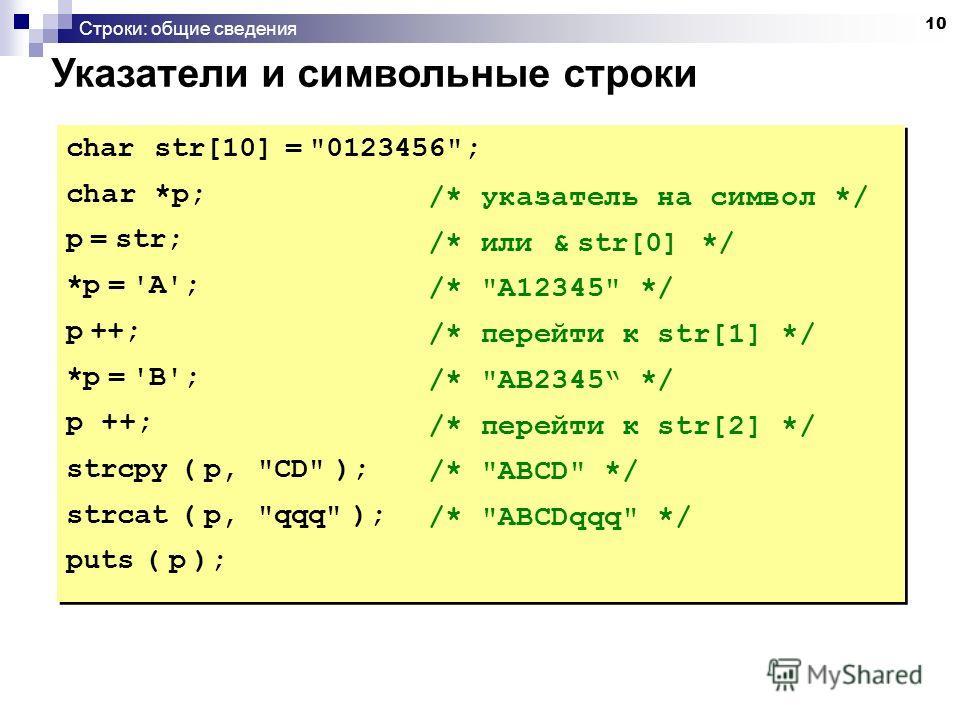 10 Строки: общие сведения Указатели и символьные строки char str[10] =