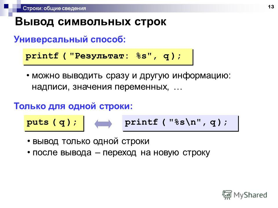 13 Строки: общие сведения Универсальный способ: Только для одной строки: printf (
