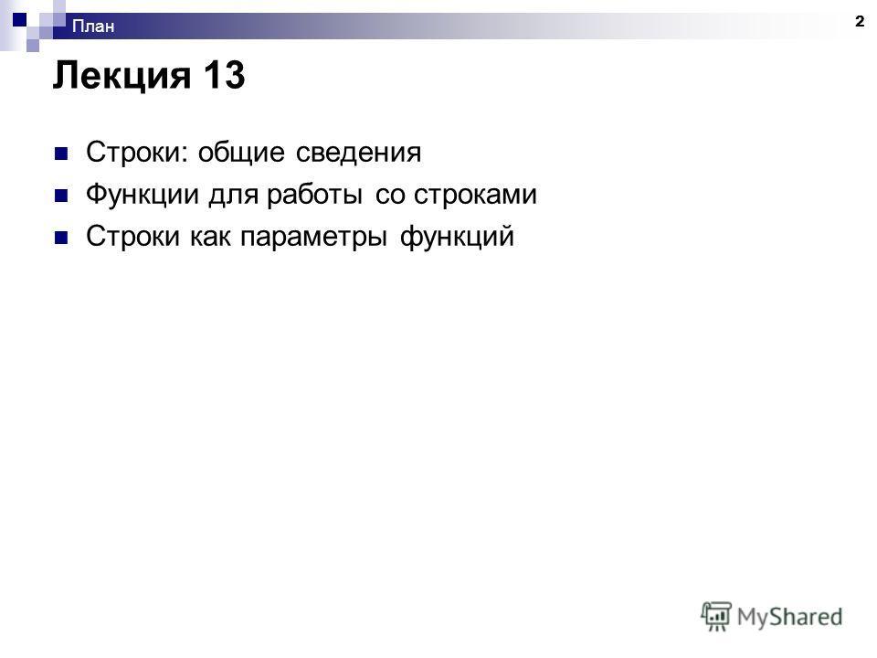 2 План Лекция 13 Строки: общие сведения Функции для работы со строками Строки как параметры функций