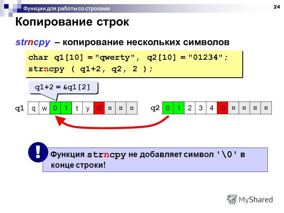 24 Функции для работы со строками Копирование строк strncpy – копирование нескольких символов char q1[10] =