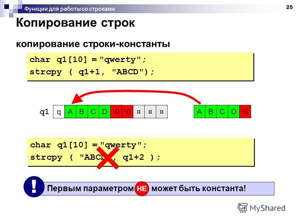 25 Функции для работы со строками Копирование строк копирование строки-константы char q1[10] =