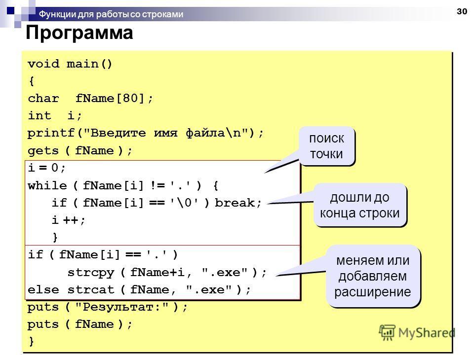 30 Функции для работы со строками Программа void main() { charfName[80]; int i; printf(