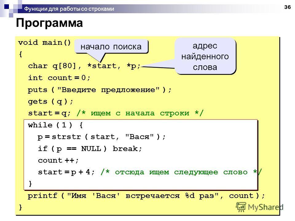 36 Функции для работы со строками Программа void main() { char q[80], *start, *p; int count = 0; puts (