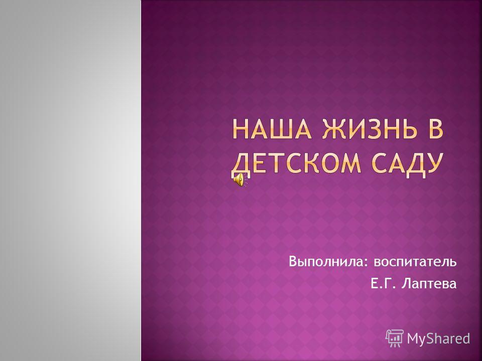 Выполнила: воспитатель Е.Г. Лаптева