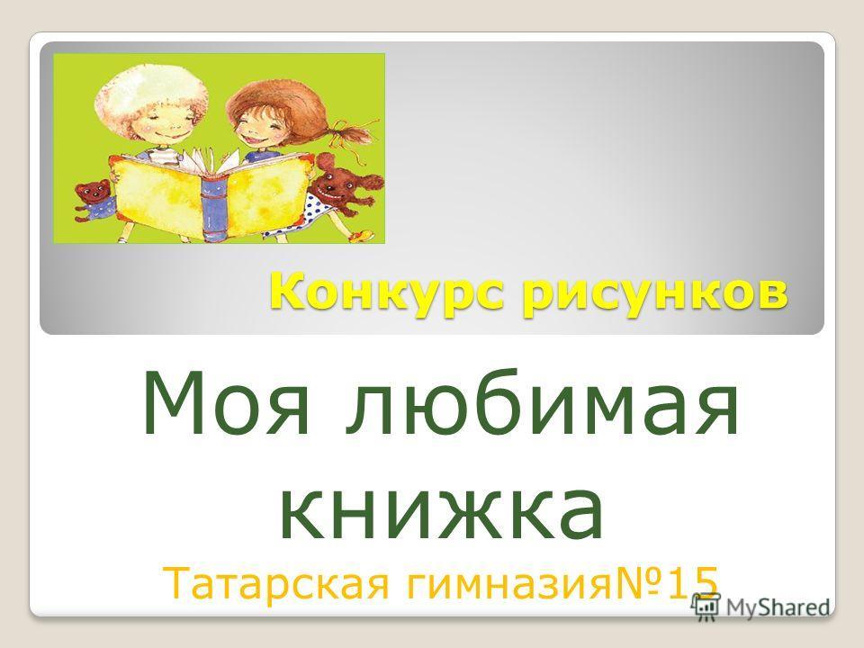 Конкурс рисунков Моя любимая книжка Татарская гимназия 15