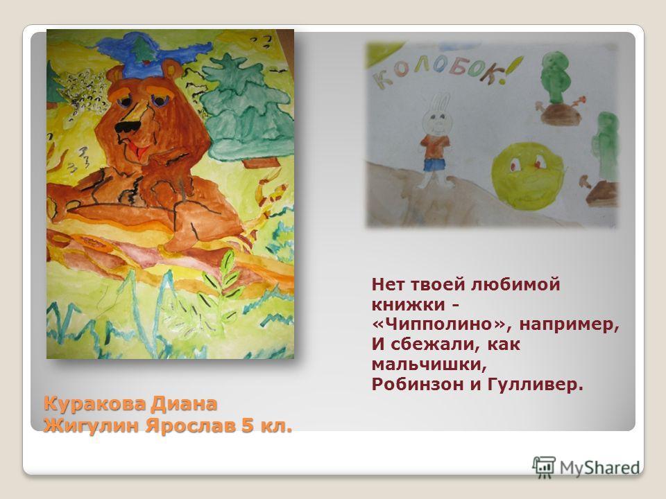Куракова Диана Жигулин Ярослав 5 кл. Нет твоей любимой книжки - «Чипполино», например, И сбежали, как мальчишки, Робинзон и Гулливер.
