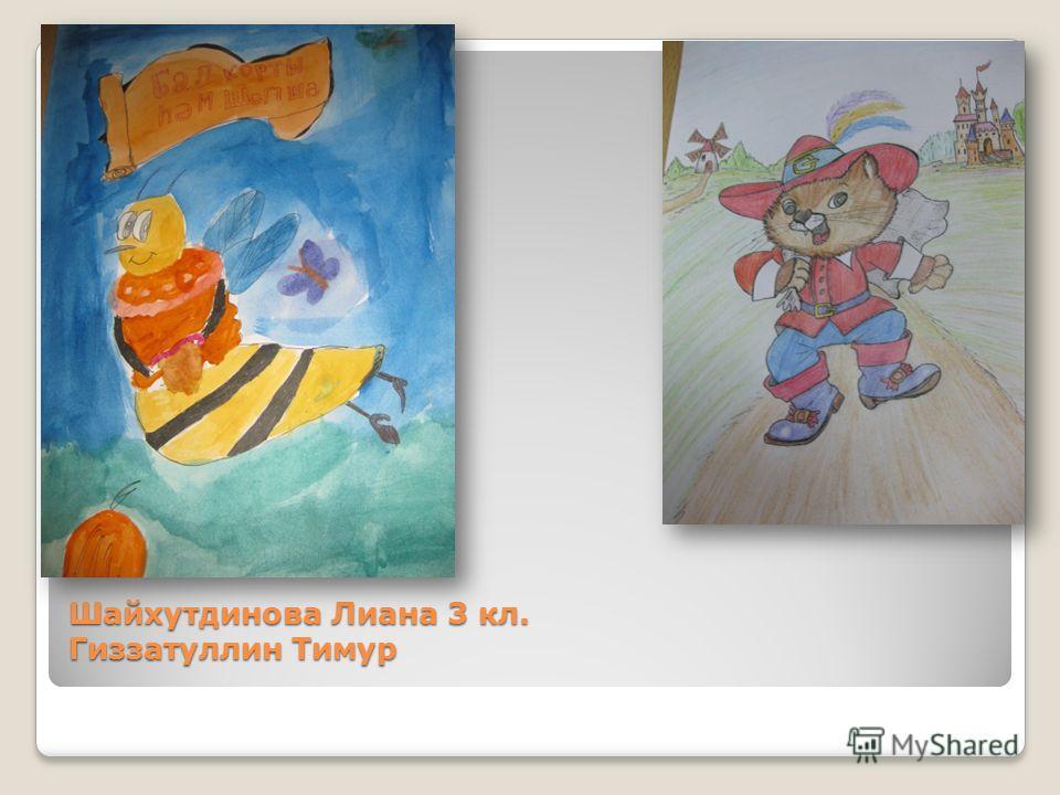 Шайхутдинова Лиана 3 кл. Гиззатуллин Тимур