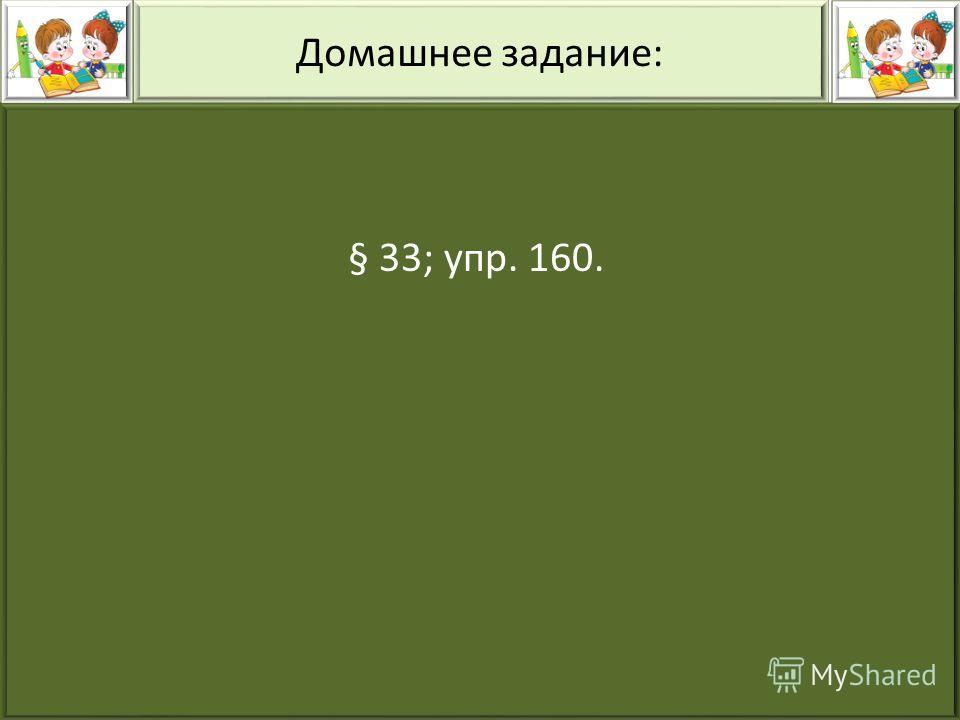 Домашнее задание: § 33; упр. 160.