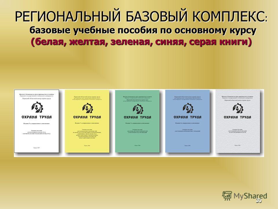 30 РЕГИОНАЛЬНЫЙ БАЗОВЫЙ КОМПЛЕКС : базовые учебные пособия по основному курсу (белая, желтая, зеленая, синяя, серая книги)
