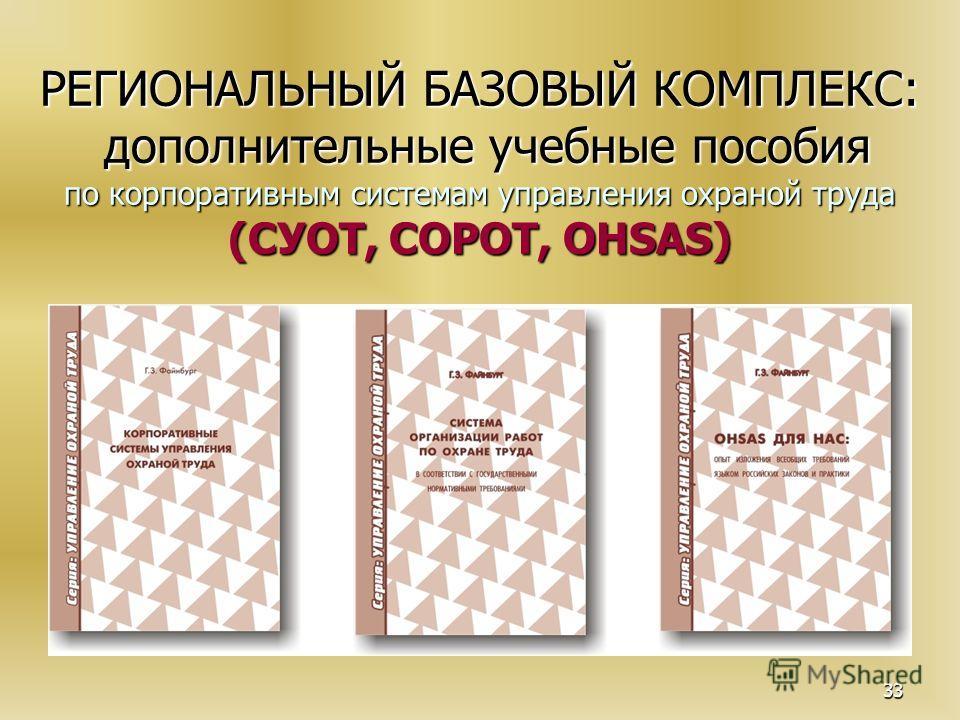 33 РЕГИОНАЛЬНЫЙ БАЗОВЫЙ КОМПЛЕКС: дополнительные учебные пособия по корпоративным системам управления охраной труда (СУОТ, СОРОТ, OHSAS)