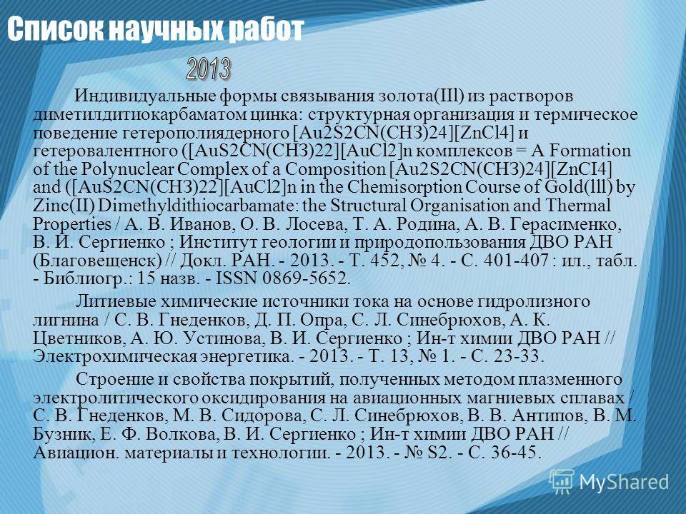 Список научных работ Индивидуальные формы связывания золота(IIl) из растворов диметилдитиокарбаматом цинка: структурная организация и термическое поведение гетерополиядерного [Аu2S2СN(СНЗ)24][ZnСl4] и гетеровалентного ([АuS2СN(СНЗ)22][АuСl2]n комплек