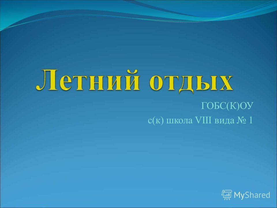 ГОБС(К)ОУ с(к) школа VIII вида 1
