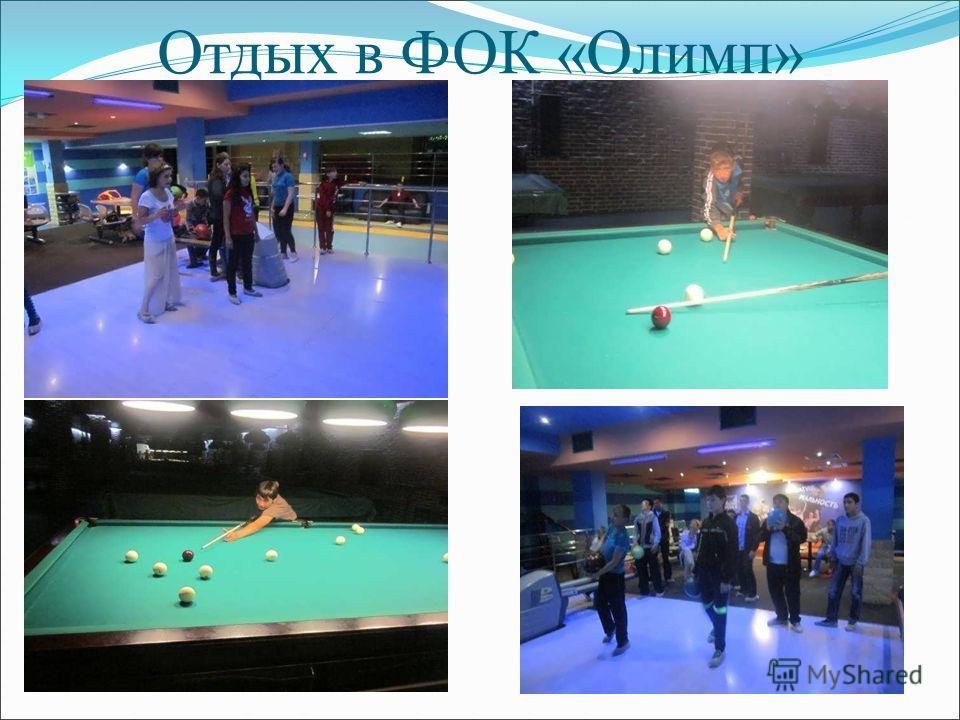 Отдых в ФОК «Олимп»