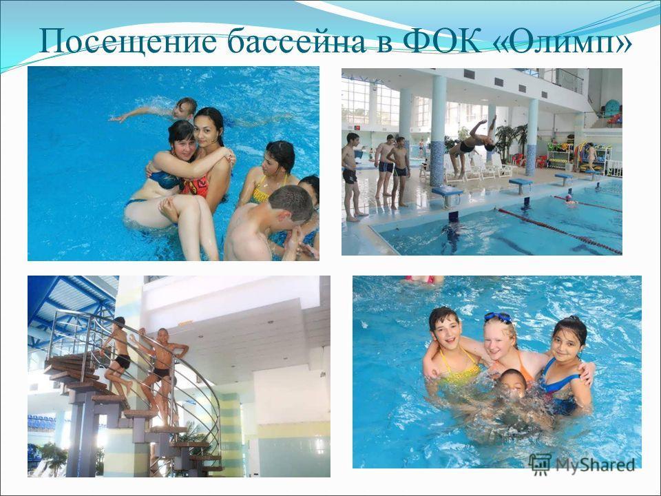 Посещение бассейна в ФОК «Олимп»