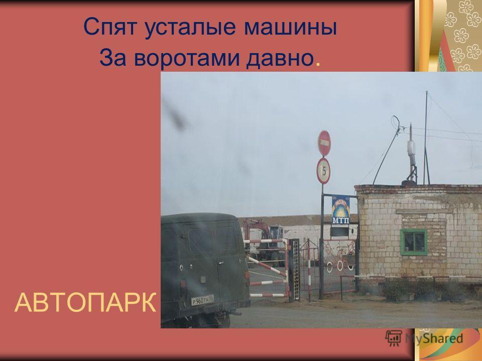 АВТОПАРК Спят усталые машины За воротами давно.