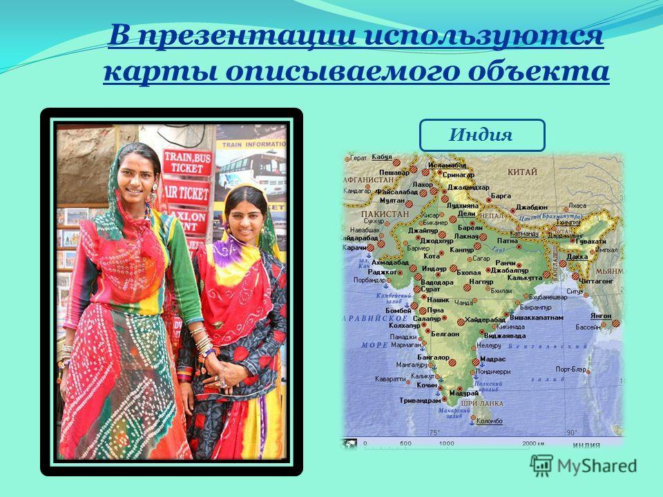 В презентации используются карты описываемого объекта Индия