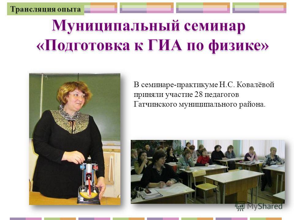 В семинаре-практикуме Н.С. Ковалёвой приняли участие 28 педагогов Гатчинского муниципального района. Трансляция опыта