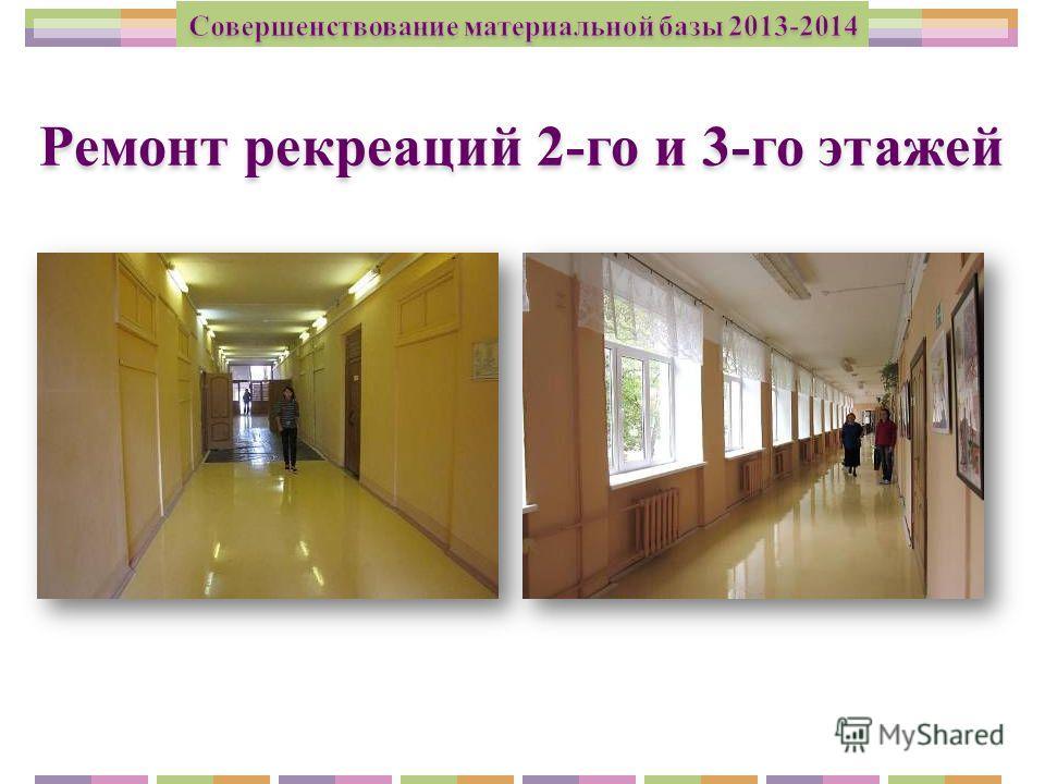 Ремонт рекреаций 2-го и 3-го этажей