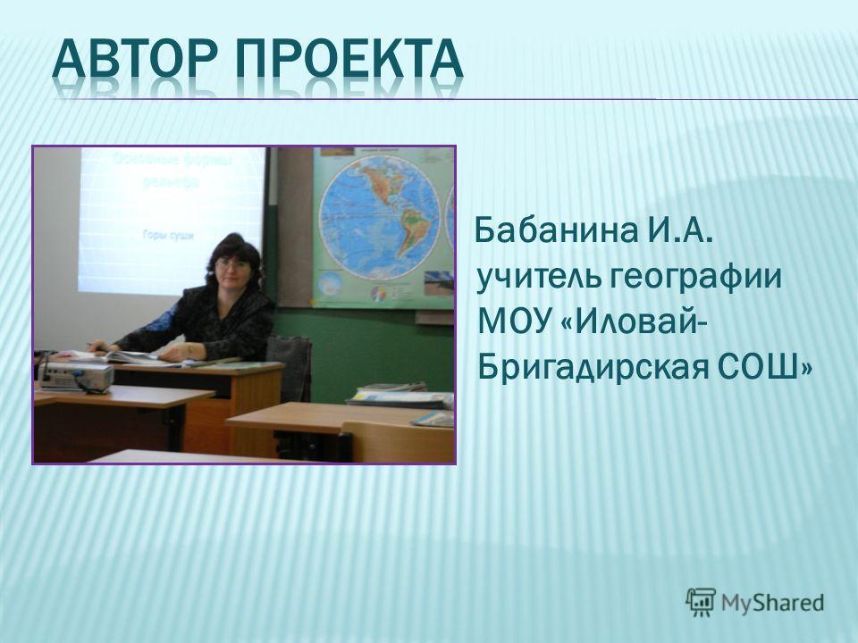 Бабанина И.А. учитель географии МОУ «Иловай- Бригадирская СОШ»