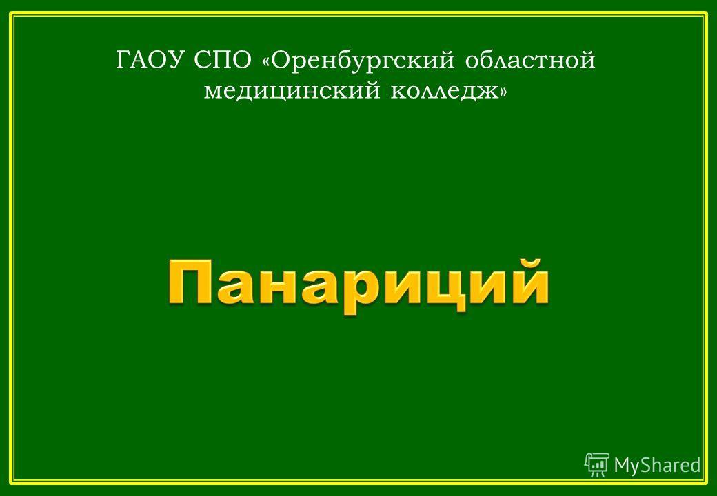 ГАОУ СПО «Оренбургский областной медицинский колледж»