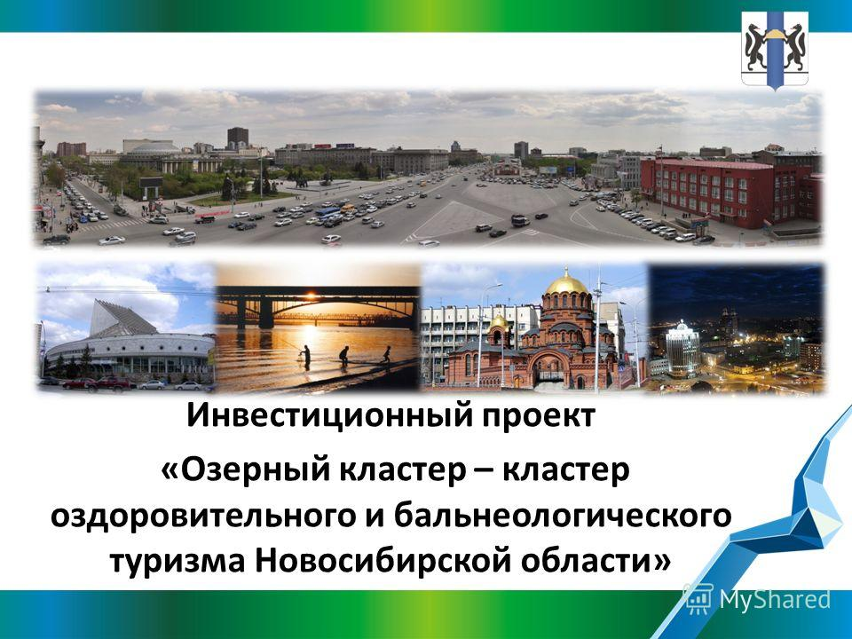 Инвестиционный проект «Озерный кластер – кластер оздоровительного и бальнеологического туризма Новосибирской области»
