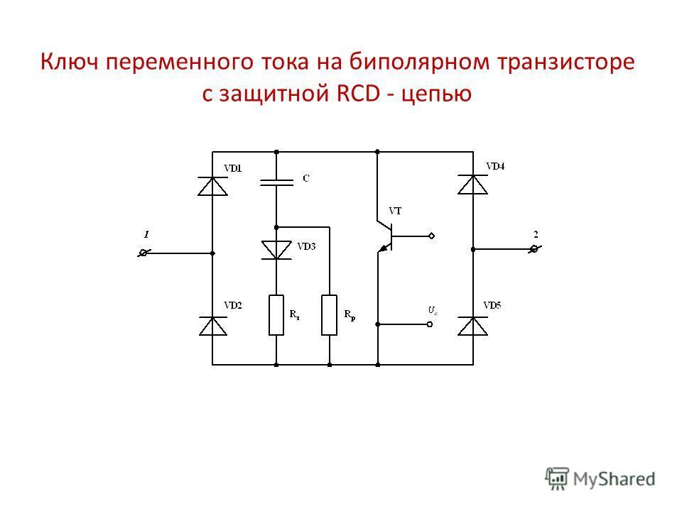 Ключ переменного тока на биполярном транзисторе с защитной RCD - цепью