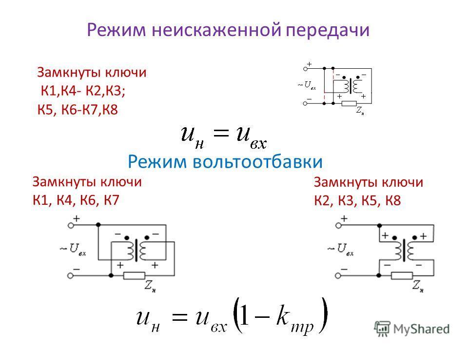 Режим вольтоотбавки Замкнуты ключи К1, К4, К6, К7 Замкнуты ключи К2, К3, К5, К8 Режим неискаженной передачи Замкнуты ключи К1,К4- К2,К3; К5, К6-К7,К8