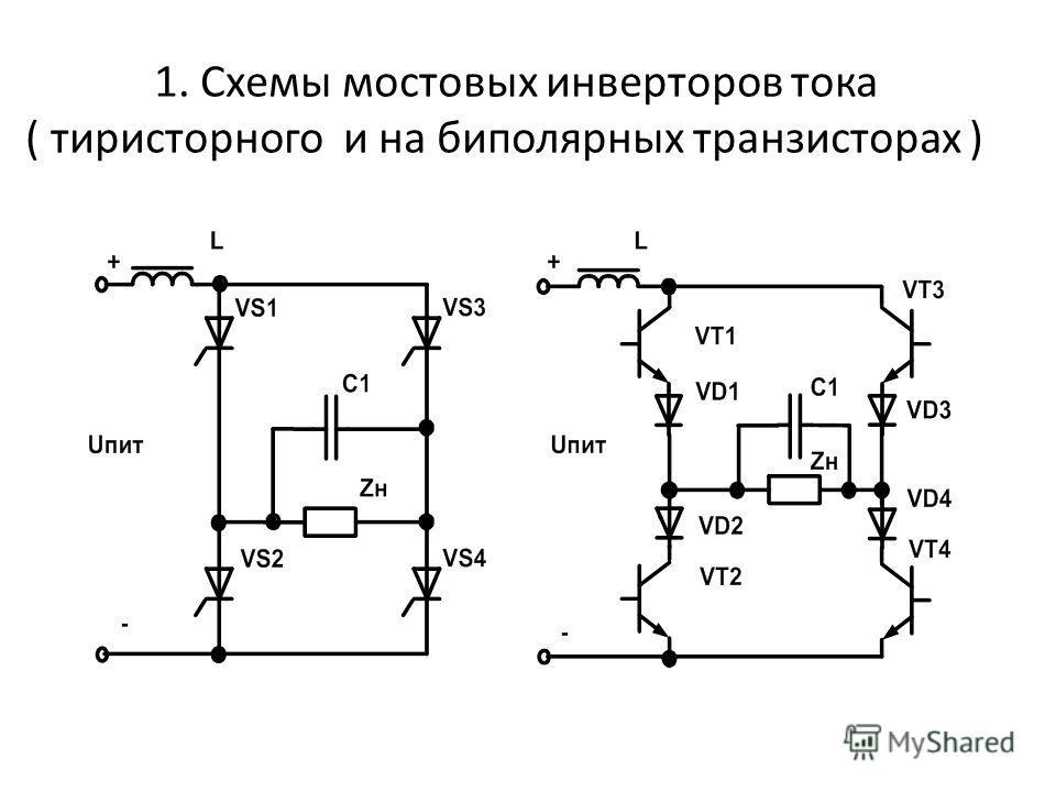 1. Cхемы мостовых инверторов тока ( тиристорного и на биполярных транзисторах )