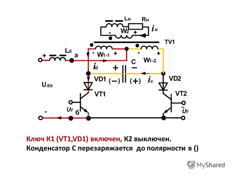 Ключ К1 (VT1,VD1) включен, К2 выключен. Конденсатор С перезаряжается до полярности в ()