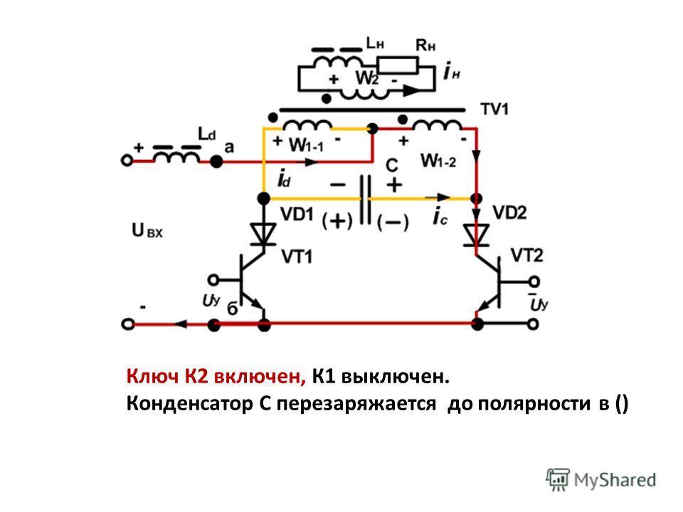 Ключ К2 включен, К1 выключен. Конденсатор С перезаряжается до полярности в ()