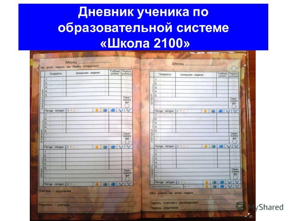 Дневник ученика по образовательной системе «Школа 2100»