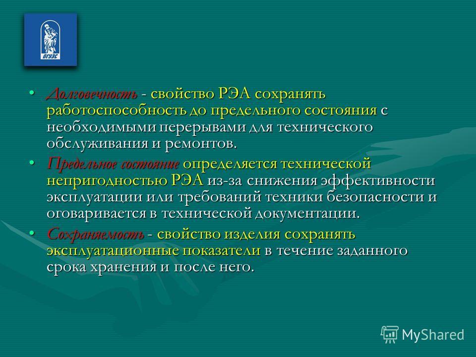 Долговечность - свойство РЭА сохранять работоспособность до предельного состояния с необходимыми перерывами для технического обслуживания и ремонтов.Долговечность - свойство РЭА сохранять работоспособность до предельного состояния с необходимыми пере