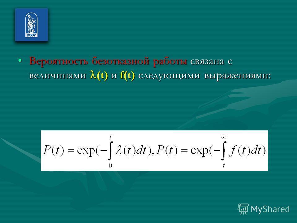 Вероятность безотказной работы связана с величинами (t) и f(t) следующими выражениями:Вероятность безотказной работы связана с величинами (t) и f(t) следующими выражениями: